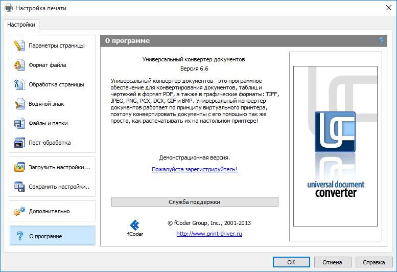 Программа для объединения tif файлов скачать бесплатно